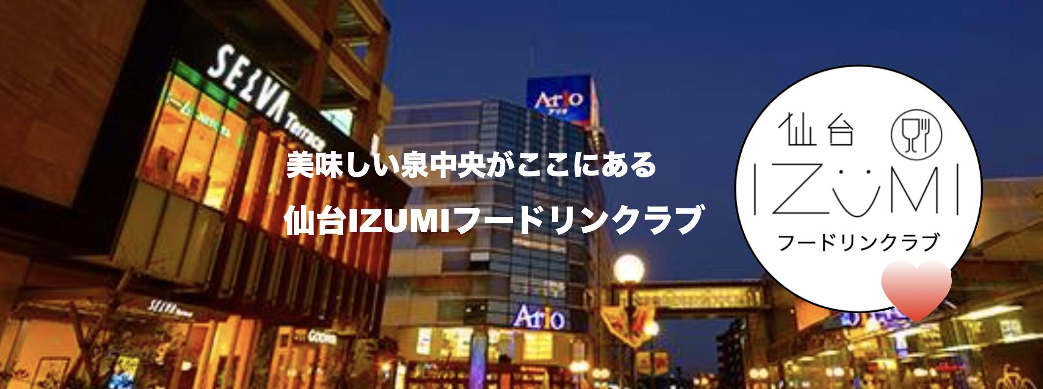 仙台IZUMIフードリンクラブ